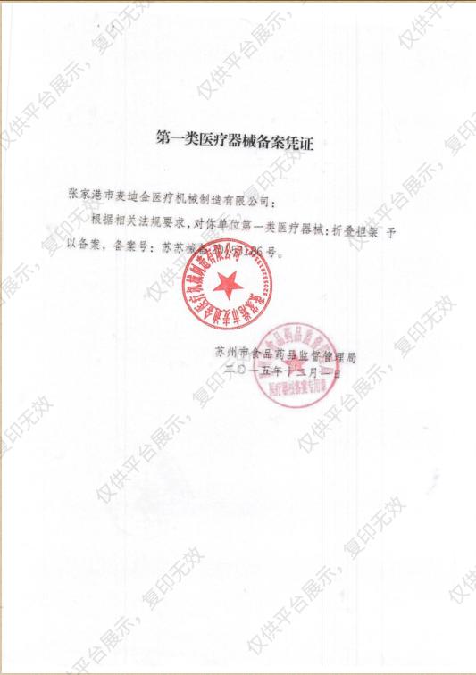 MDK麦迪金 担架 MDK-A210注册证