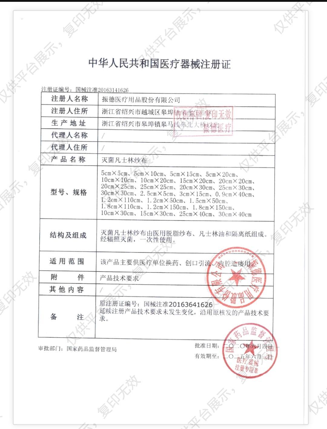 振德 灭菌凡士林纱布 5×5cm M(1片/袋 50袋/盒 500袋/箱)注册证
