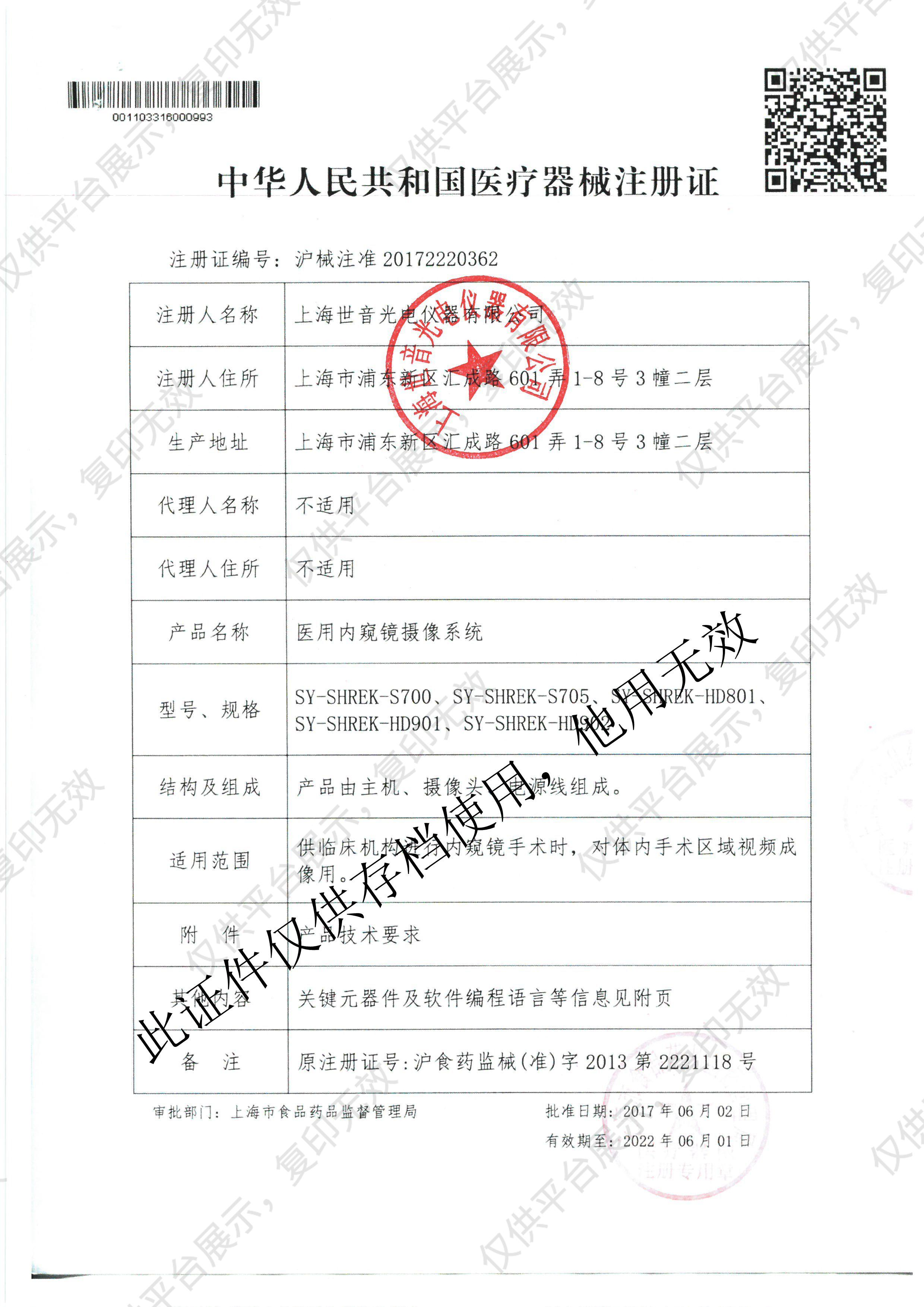 世音SHREK 医用内窥镜摄像系统SY-SHREK-S705注册证
