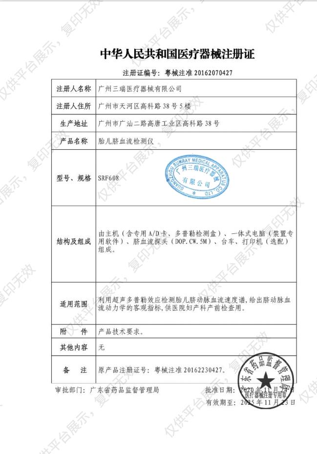 三瑞Sunray 胎儿脐血流检测仪 SRF608注册证