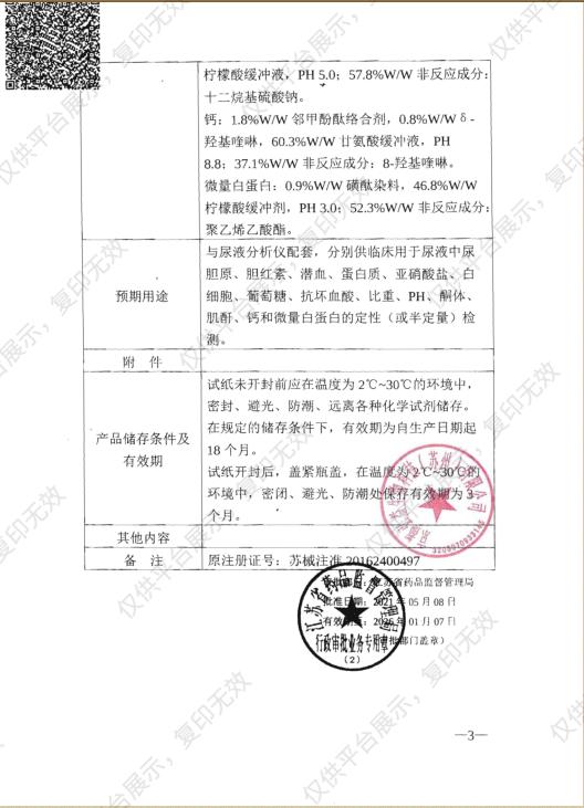 贝佳一 尿液分析试纸(干化学法) 11H注册证