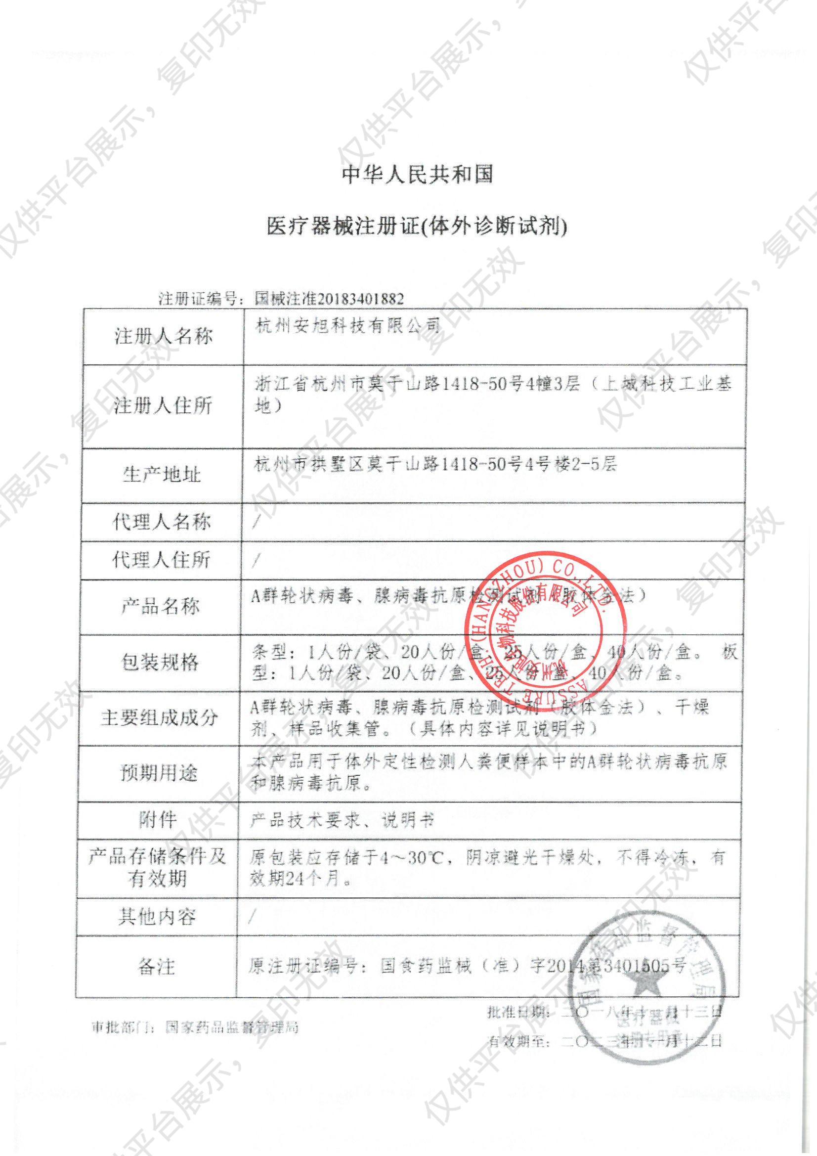 安旭 A群轮状病毒抗原检测试剂(胶体金法) 板型:25人份注册证