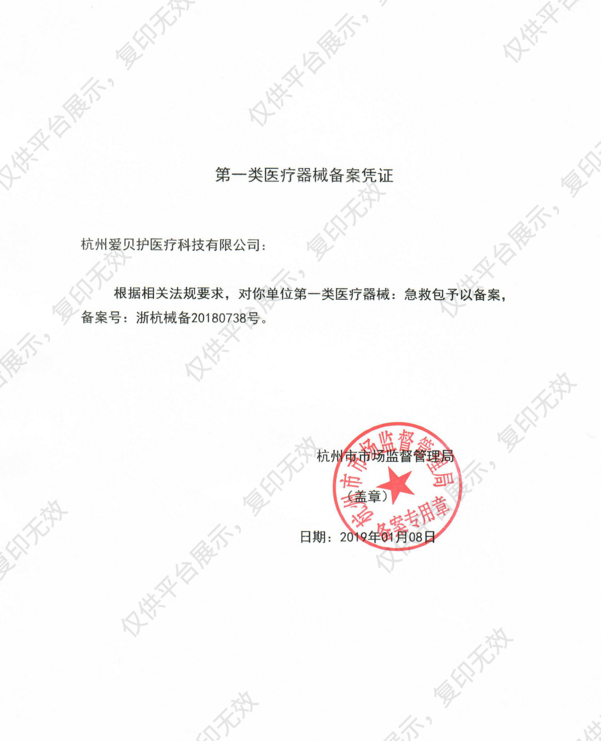 爱备护 12寸医疗急救箱 ABH-S001A注册证