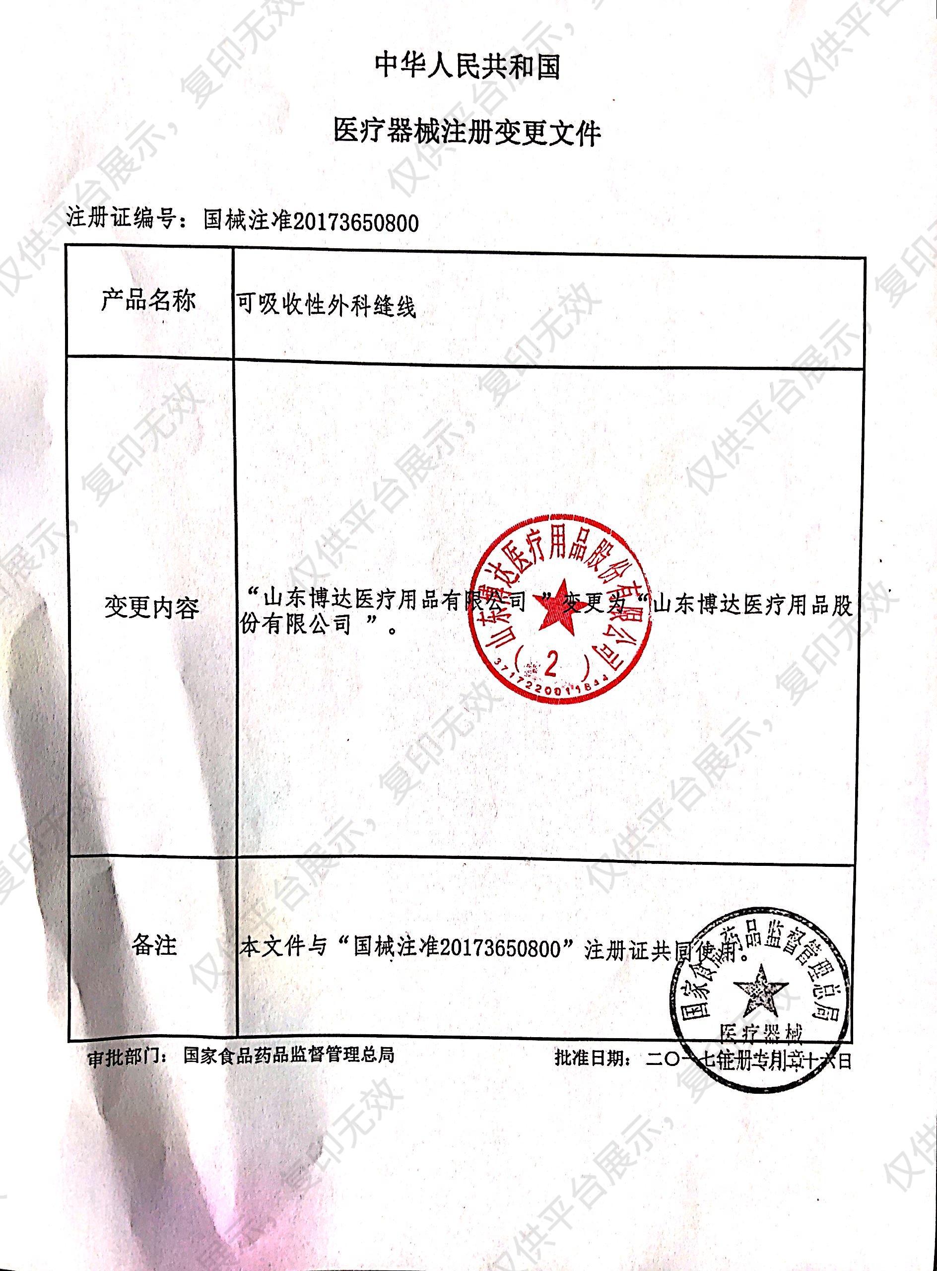 邦达 可吸收性外科缝线 胶原蛋白线  6-0 (1根/包 50包/盒)注册证
