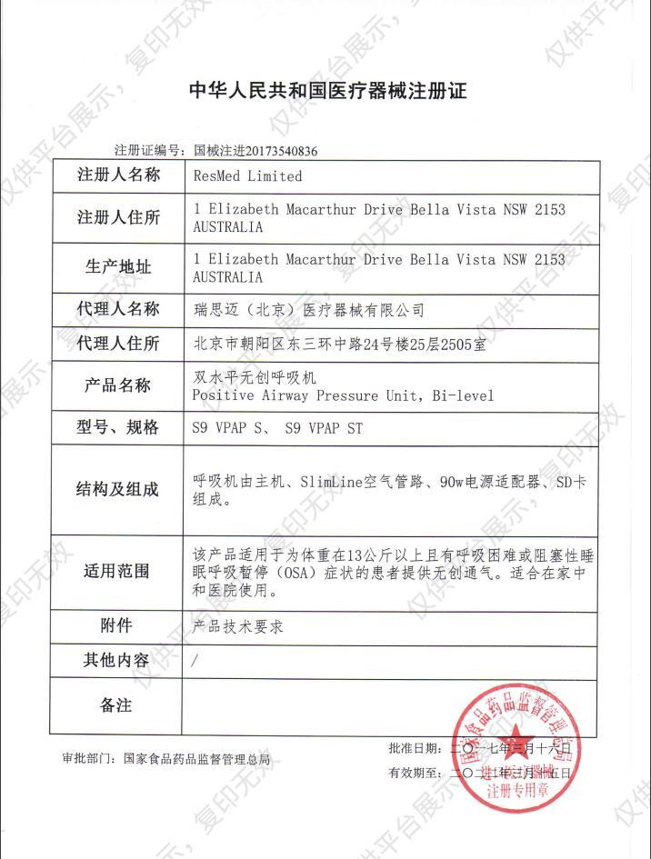 瑞思迈ResMed 双水平无创呼吸机 S9 VPAP ST注册证