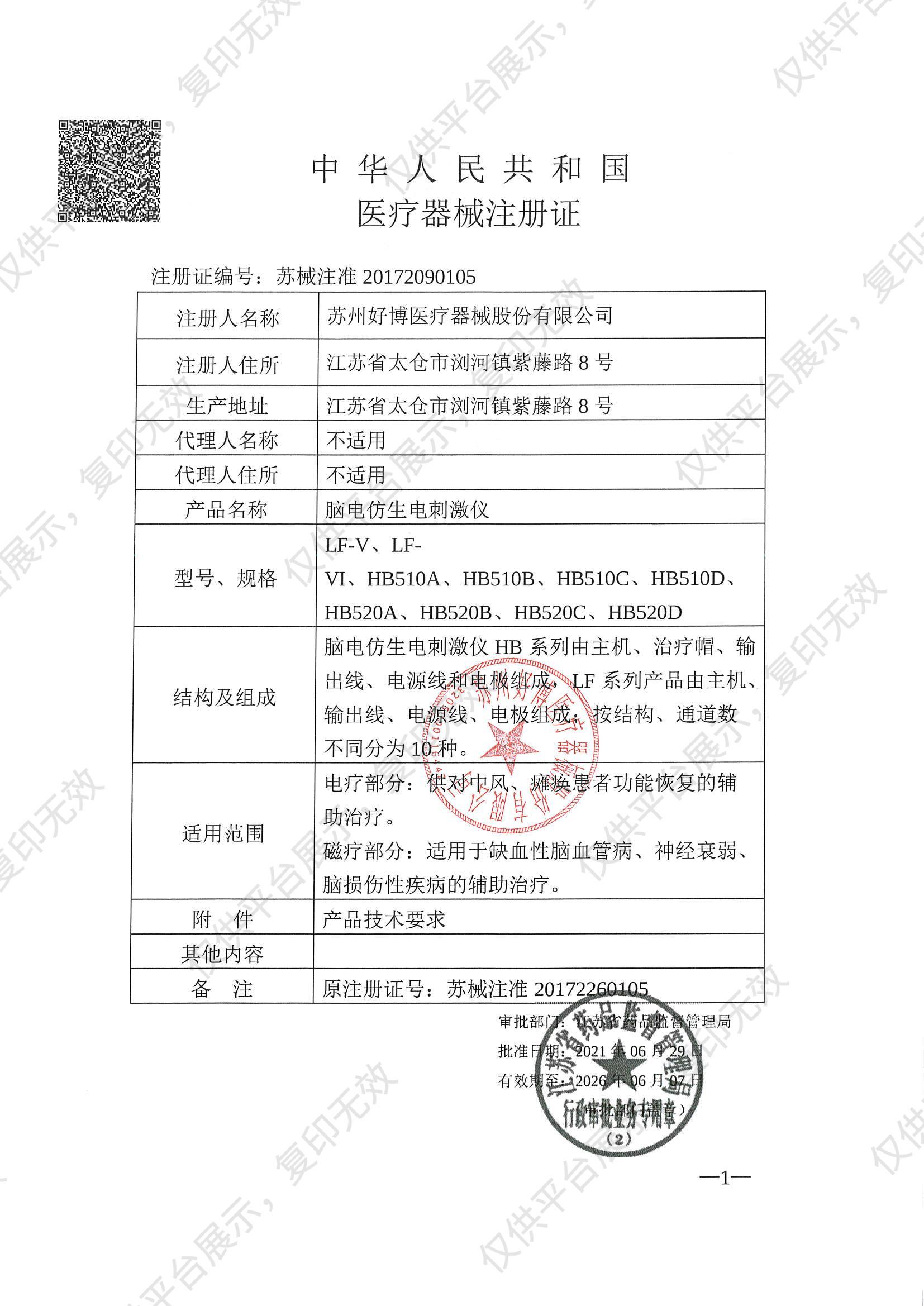 好博Haobro 脑电仿生电刺激仪 HB520D注册证
