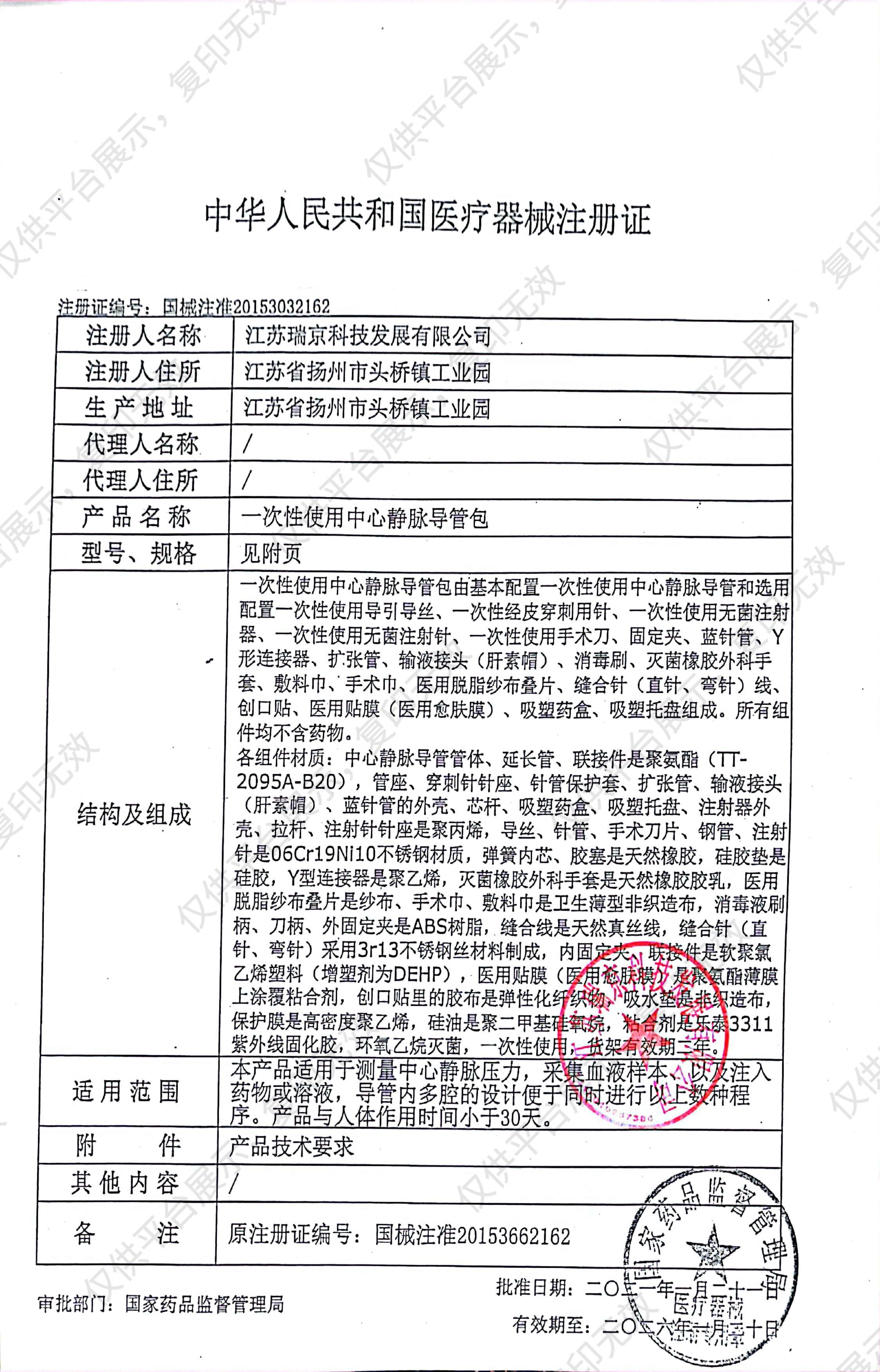 瑞京科技 一次性使用中心静脉导管包18G(20包/箱)注册证