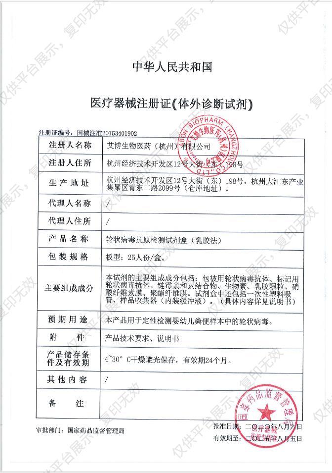 艾博生物 轮状病毒抗原检测试剂盒(乳胶法) 25人份/盒注册证