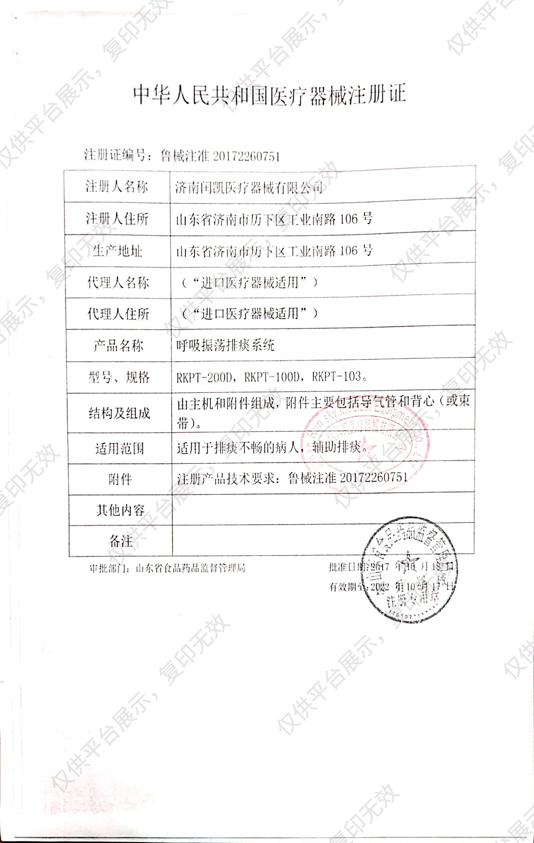闰凯医疗 呼吸振荡排痰系统(排痰机) RKPT-200D注册证