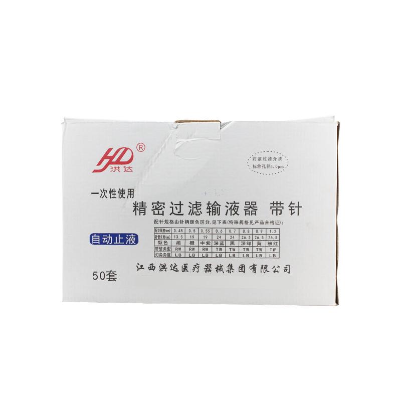 洪达HD 精密过滤输液器 ZJ-6塑钢针全塑0.55mm(50套/盒 8盒/箱)