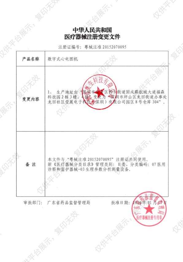 奥生SZOSEN 数字式心电图机 E3注册证