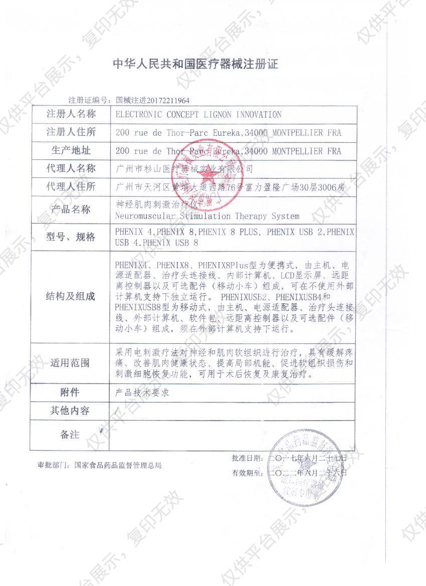 杉山 神经肌肉刺激治疗仪 PHENIX USB 4注册证