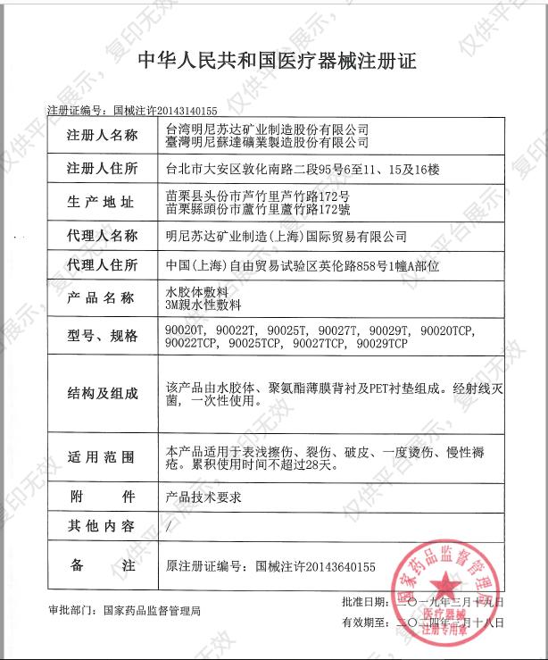 3M 水胶体敷料 TEGASORB 10*10cm 90022T 盒装(10片)注册证