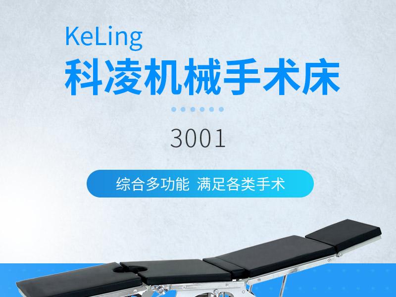 V510951-科凌KeLing-手术床-3001_01.jpg