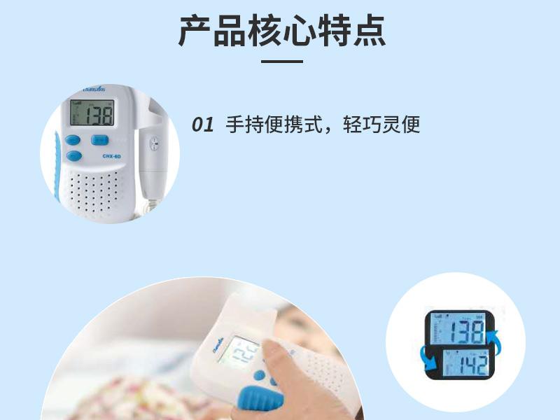 V508435-长兴超声多普勒胎音仪CHX-6D_03.jpg