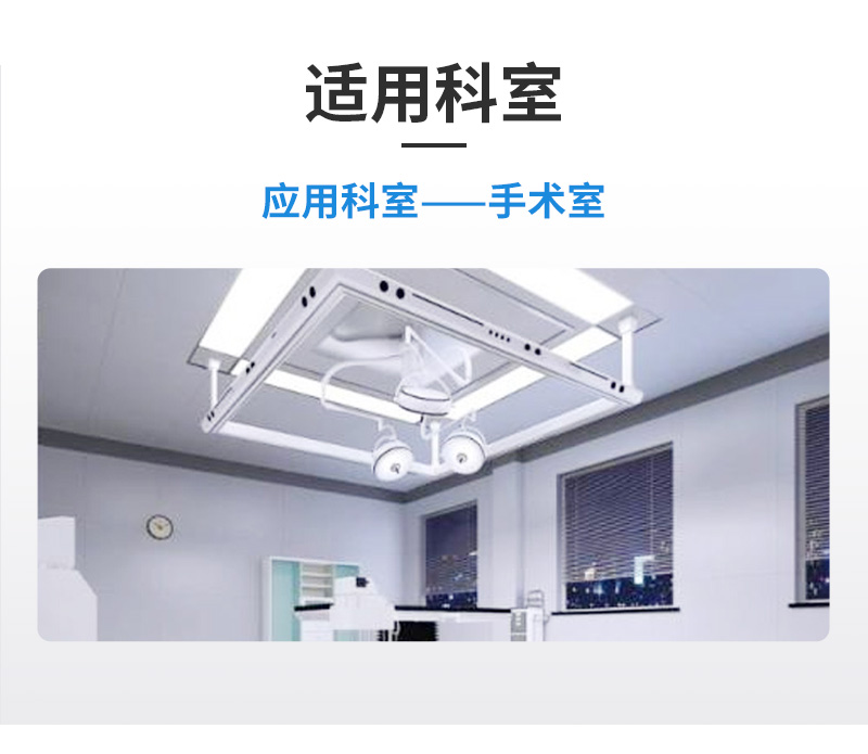 科凌KeLing整体手术无影KL700-III (5).jpg