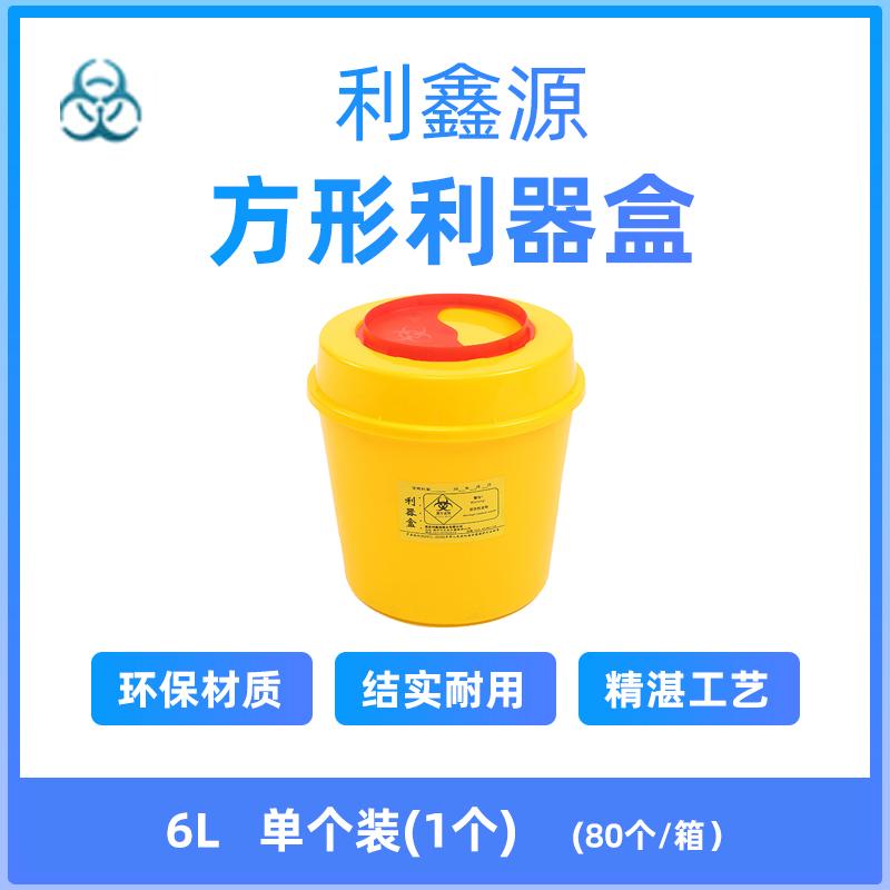 利鑫源(LIXINYUAN) 圆形利器盒 6L 个装 (1个)