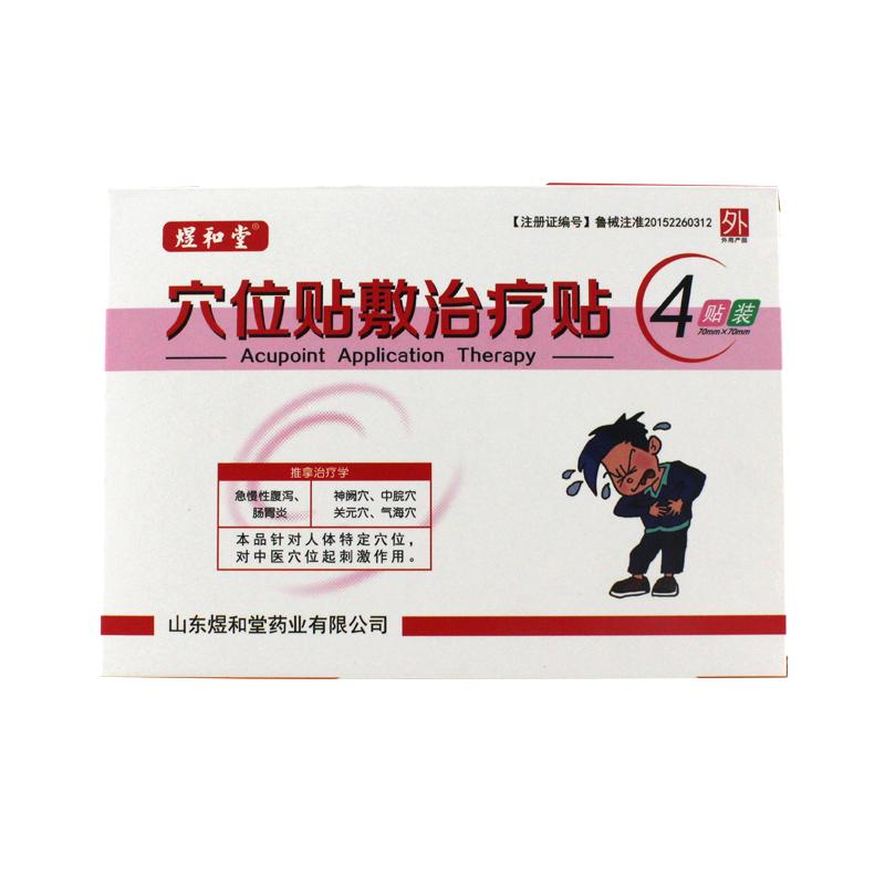 煜和堂 穴位贴敷治疗贴 腹泻贴 盒装(4片)