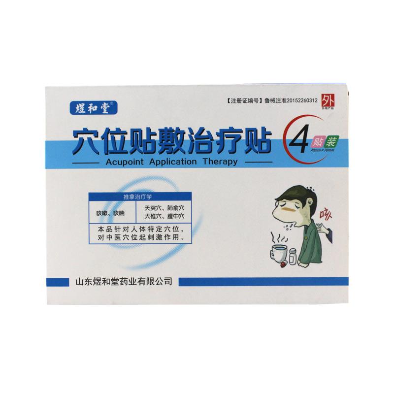 煜和堂 穴位贴敷治疗贴 咳嗽贴 盒装(4片)