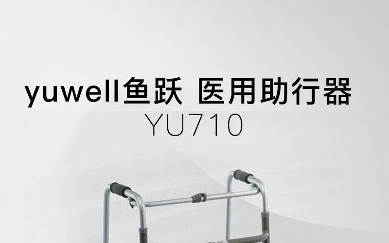 鱼跃yuwell-医用助行器-YU710_01.jpg