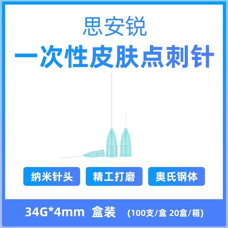 思安锐 一次性使用皮肤点刺针 超薄壁 G3 34G×4mm(100支/盒 20盒/箱)