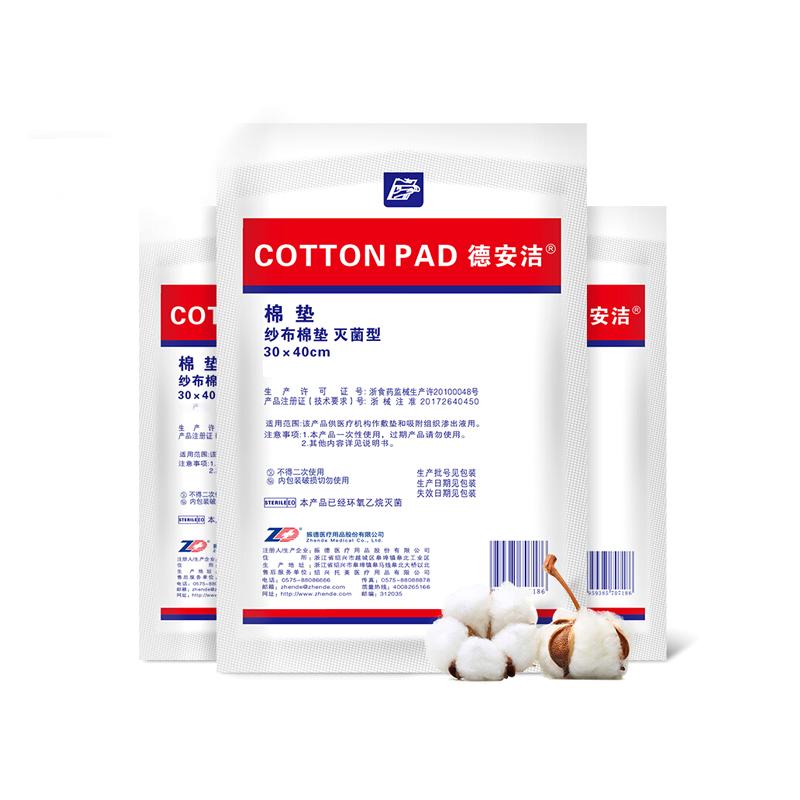 振德(ZD) 棉垫 30*40cm 内棉重量30g 箱装(160片)