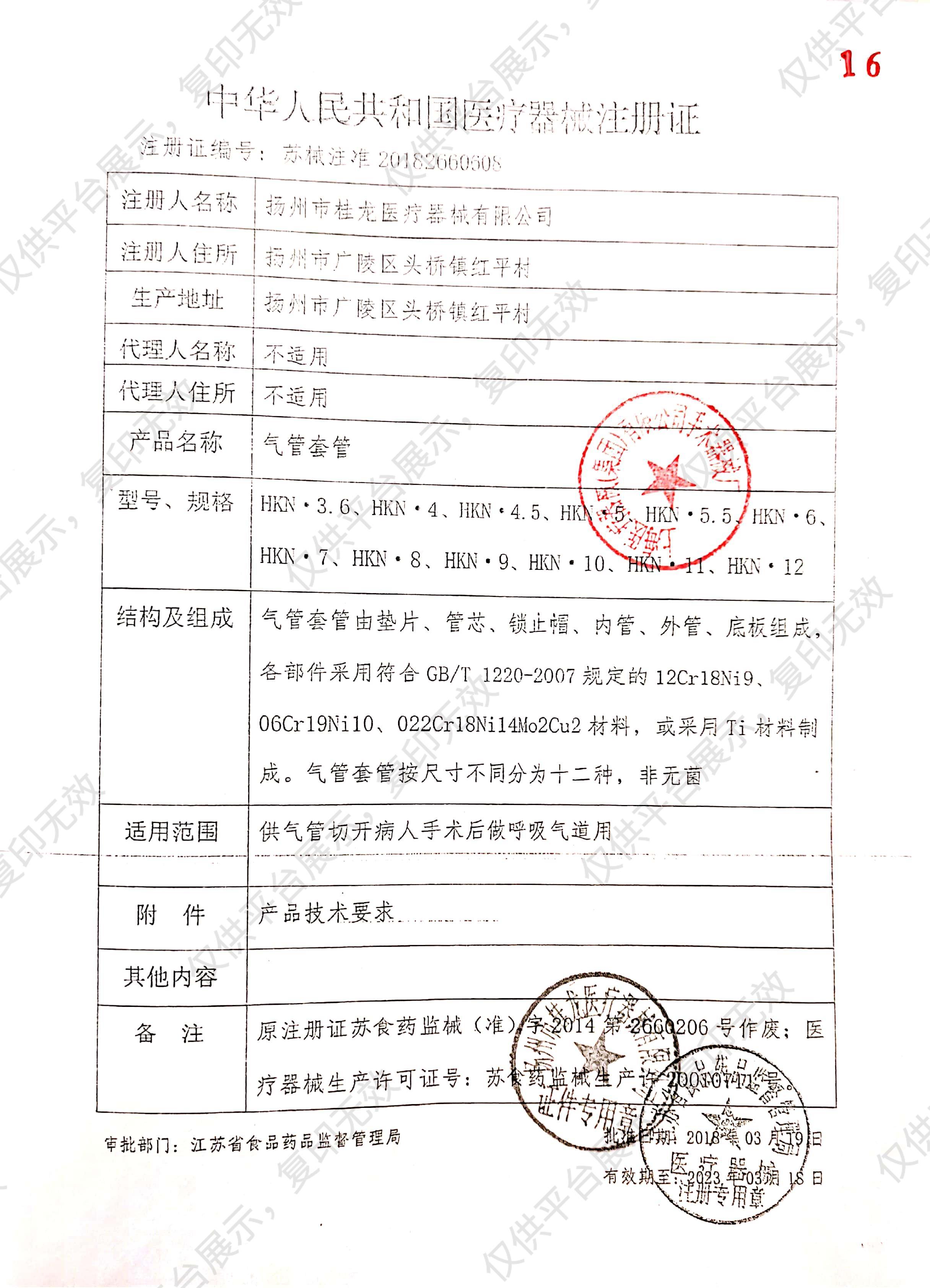 金钟 气管套管 H34420(单管φ8(银质))注册证