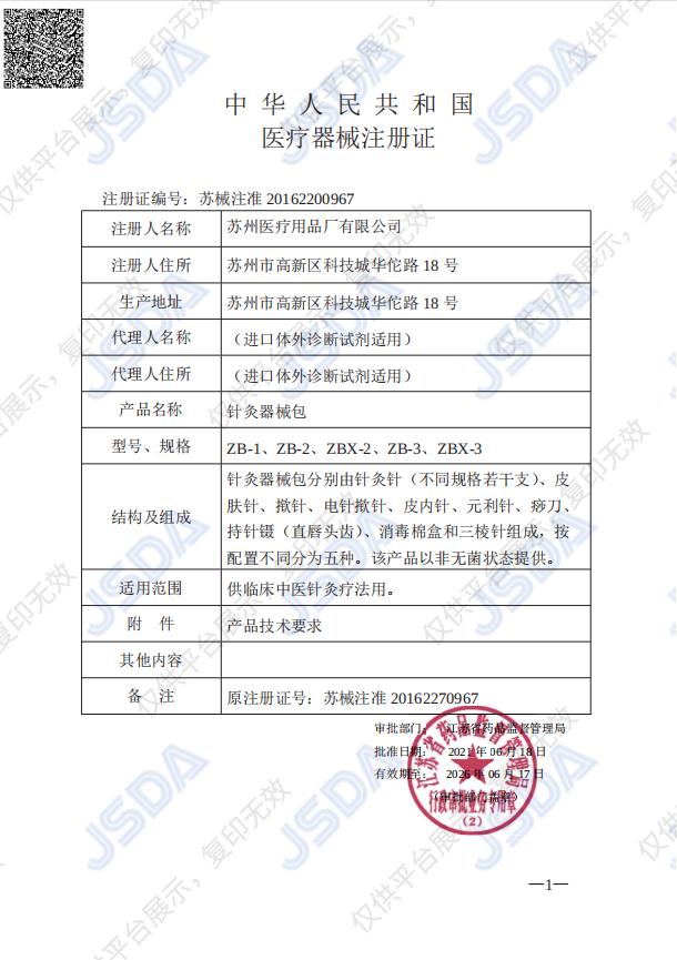 华佗Hwato 针灸器械包 ZB-1 (1套)注册证