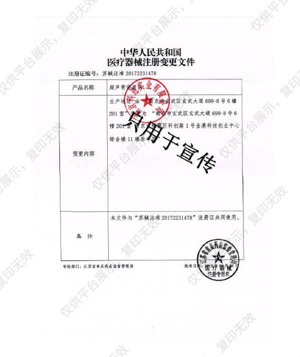 科进Kejin 超声骨密度仪 OSTEOKJ3000注册证