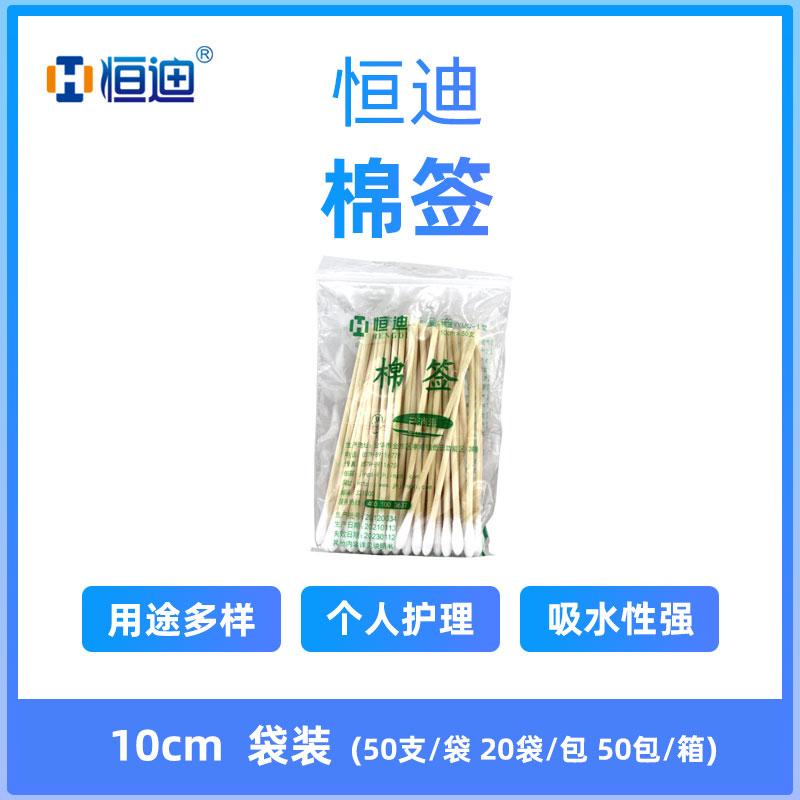 恒迪 棉签 单头 10cm (50支/袋 20袋/包 50包/箱)