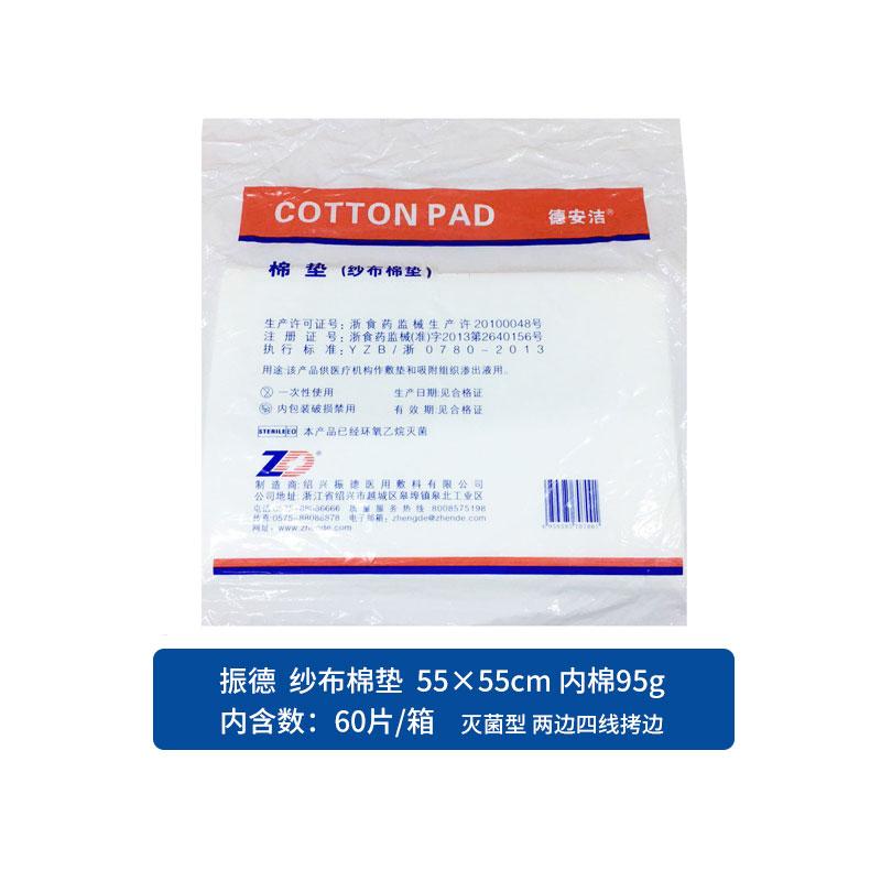振德(ZD) 纱布棉垫 55*55cm 95g 灭菌型  内棉 两边四线拷边 箱装 (60片)