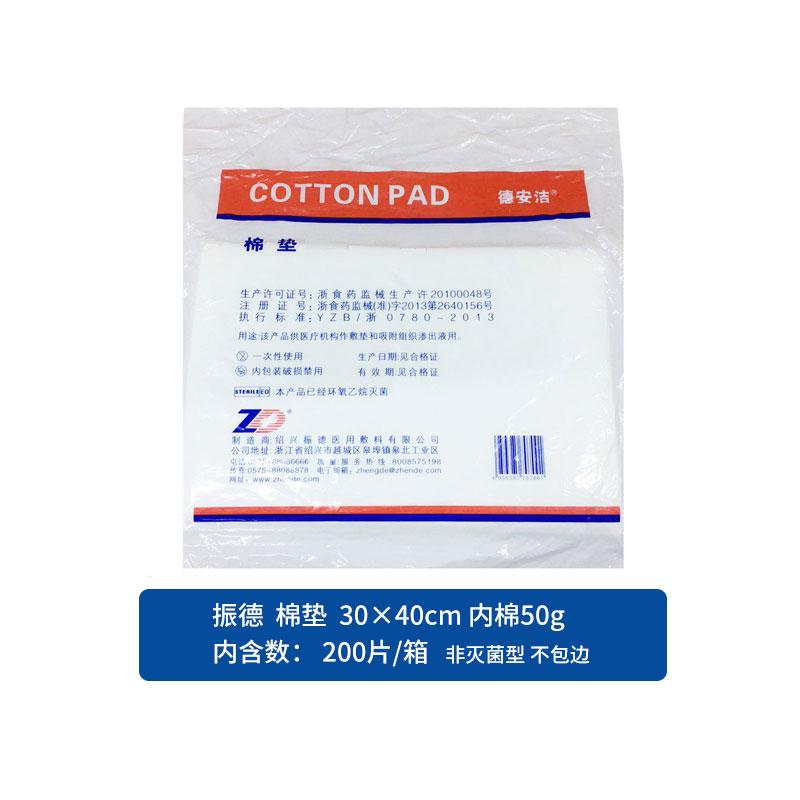 振德 棉垫 非灭菌型30×40cm 内棉50g 不包边(200片/箱)
