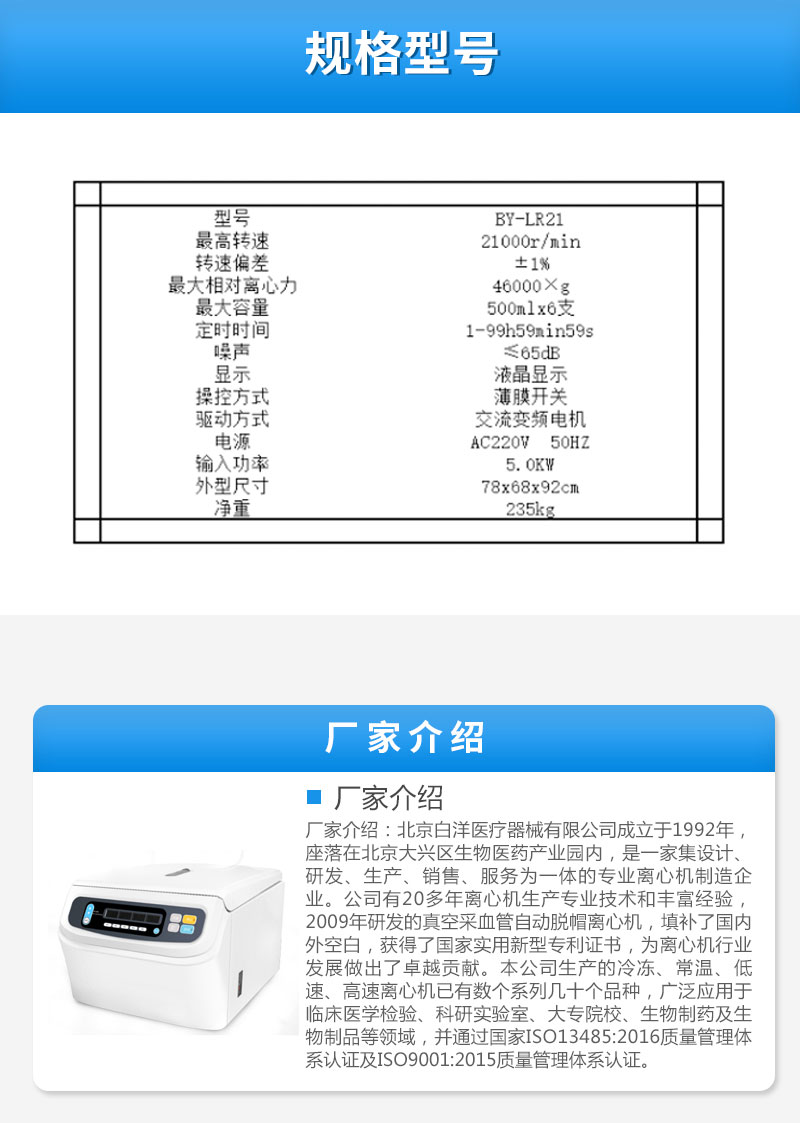 北京白洋-大容量高速冷冻离心机-BY-LR21-2.jpg