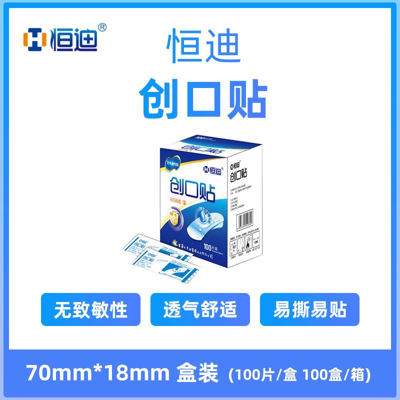 恒迪 创口贴 防水透气型70mm×18mm (100片/盒 100盒/箱)
