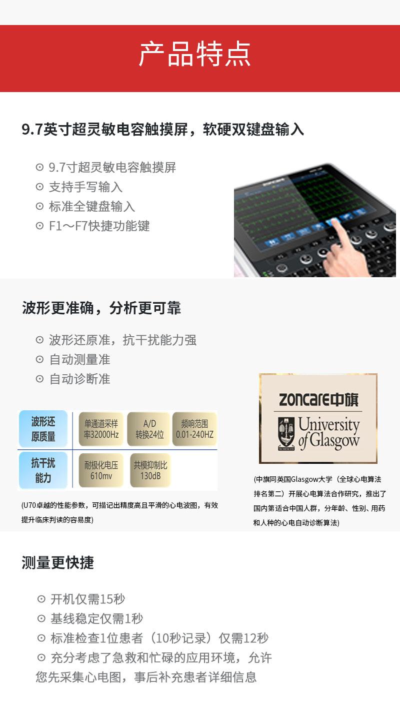 中旗Zoncare-数字式十二道心电图机-U70.jpg
