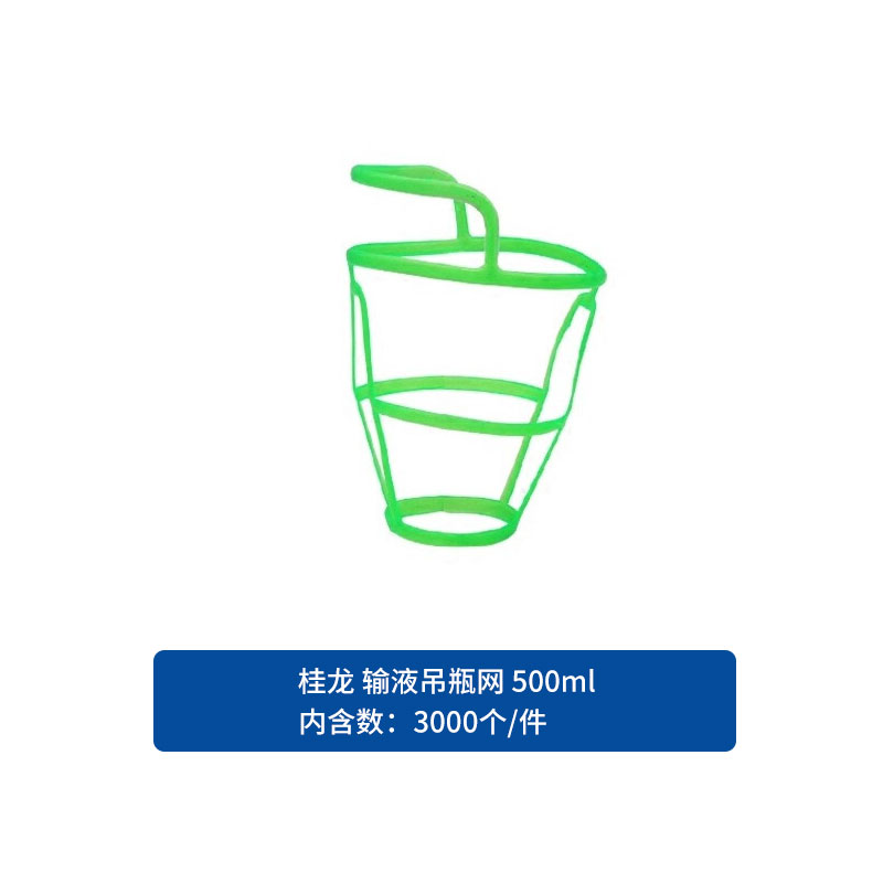 桂龙 输液吊瓶网 500ml (1个)