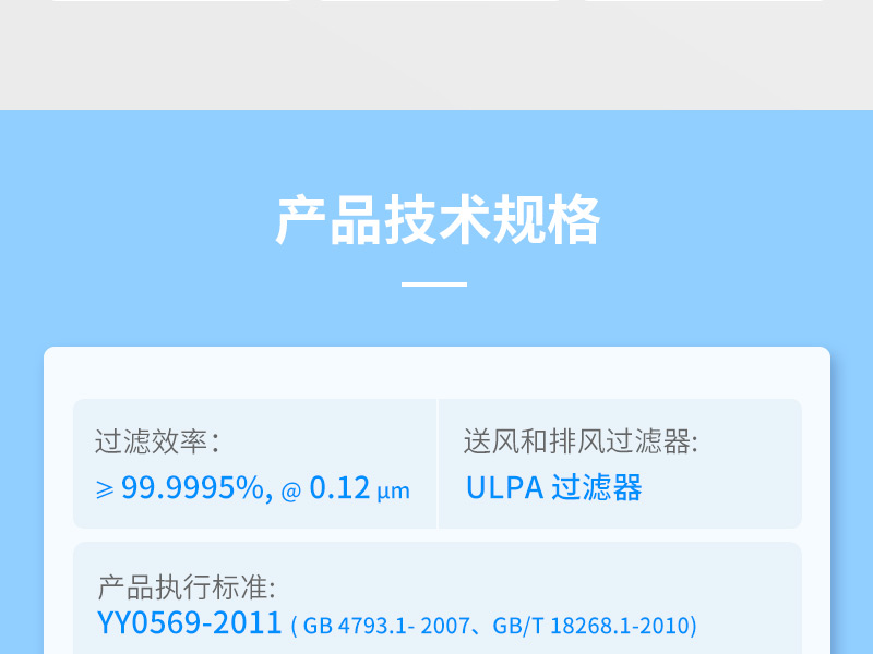 V114337-苏净安泰AIRTECH生物安全柜BSC-1304ⅡA2_04.jpg