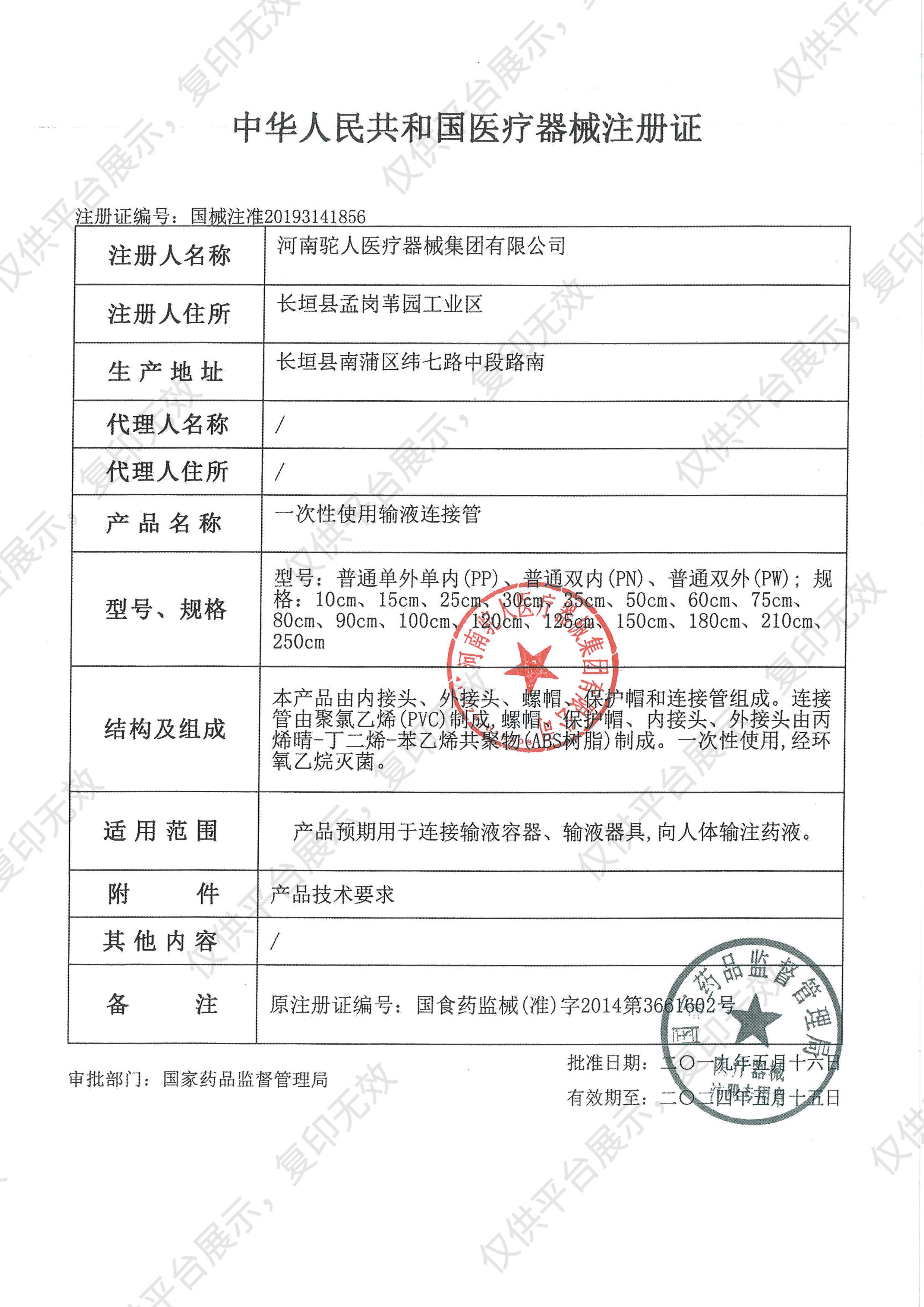 驼人CGPO 一次性使用输液连接管 PP-30cm(120根/盒 4盒/件)注册证