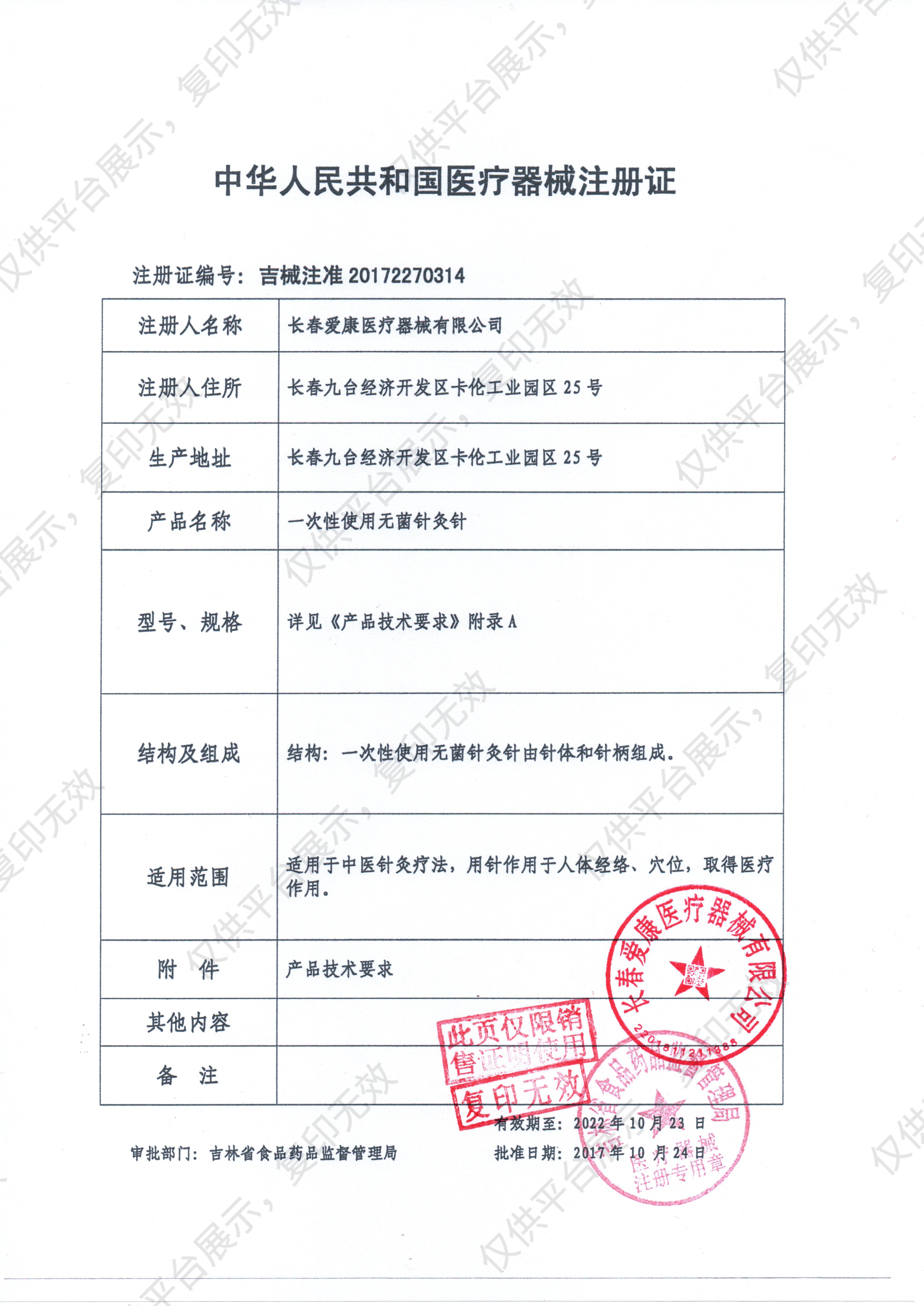 中研太和 一次性使用无菌针灸针 0.22X50 一针一管 (100支/盒)注册证