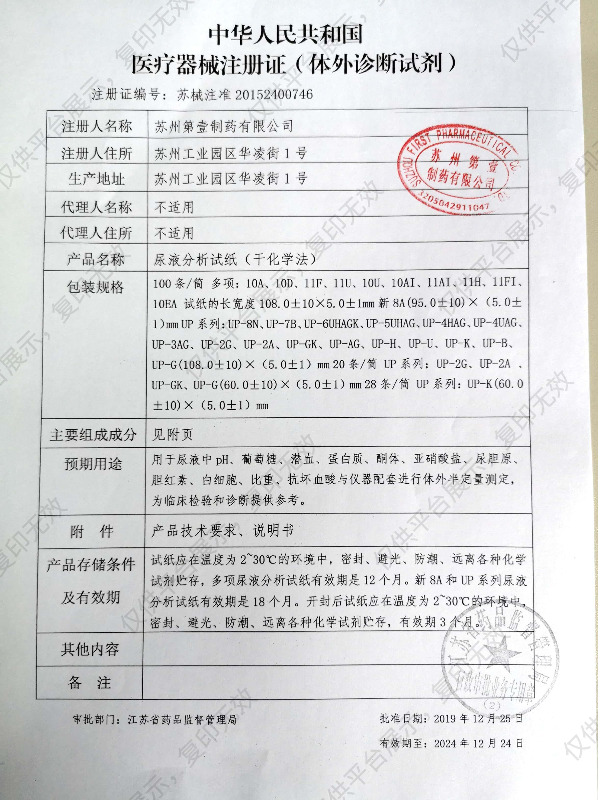 苏壹药 尿液分析仪试纸条11AI 100人份/筒注册证