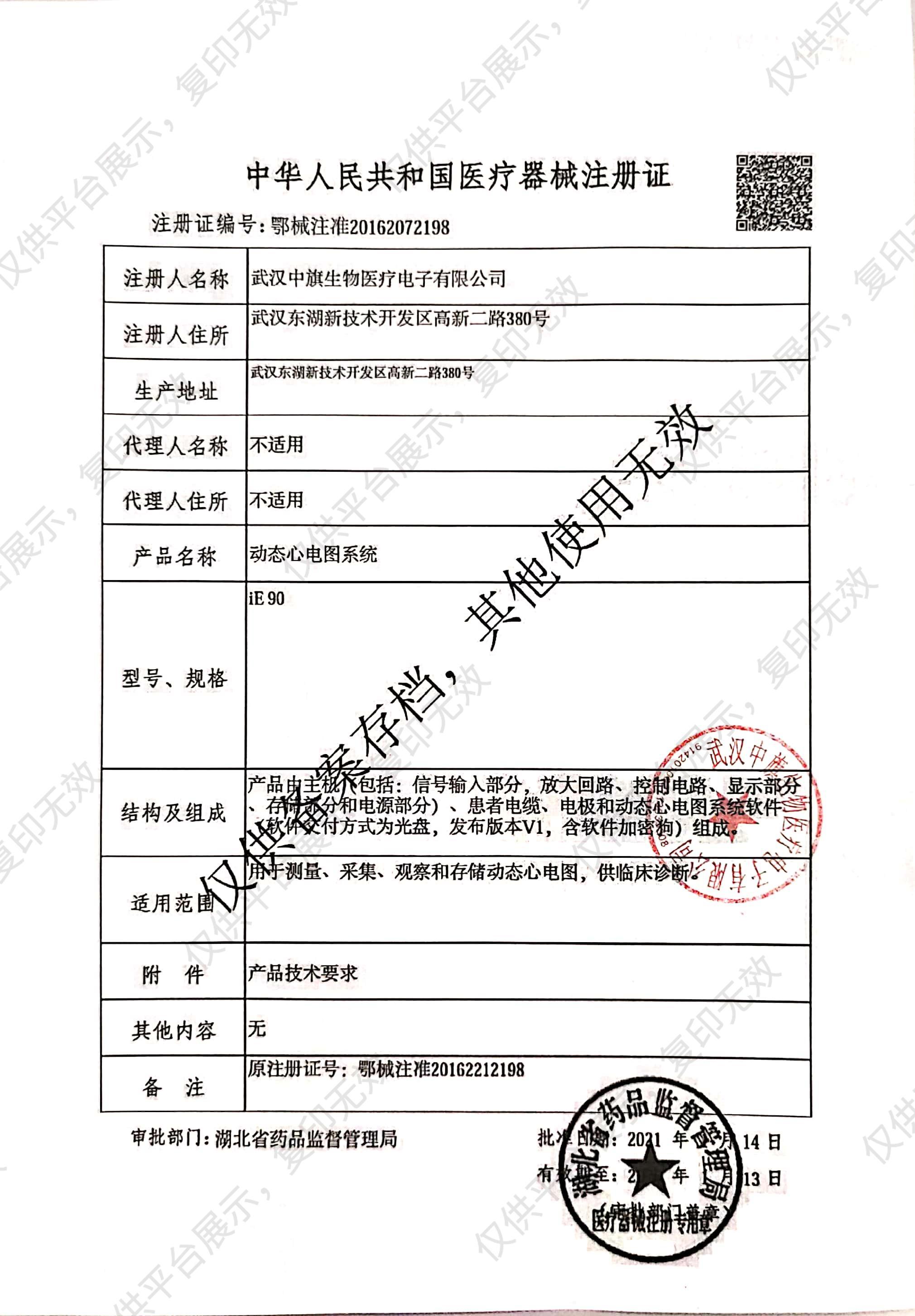 中旗Zoncare 动态心电图系统 iE90注册证