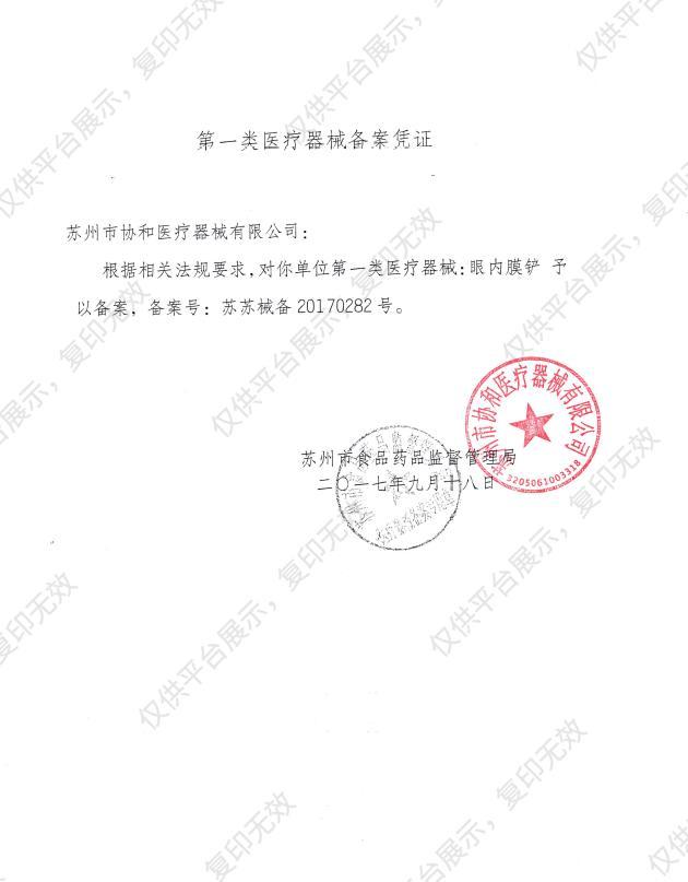 协和 眼内膜铲 MR-I113T注册证