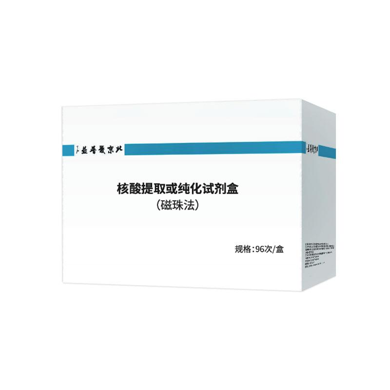 乐普LEPU 核酸提取或纯化试剂盒 96人份/盒