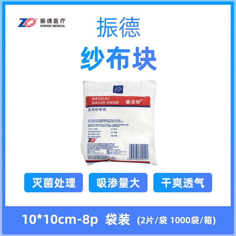 振德(ZD) 纱布块 10*10cm-8p 不带X光灭菌型 袋装(2片)
