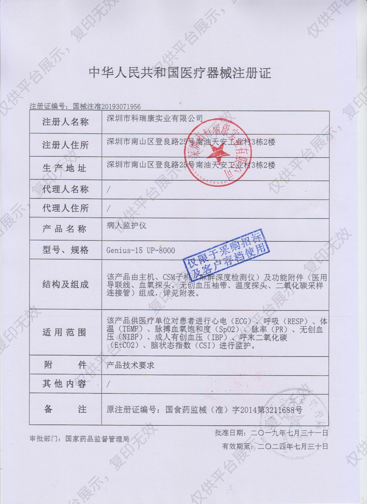 科瑞康 病人监护仪 K12(标配)注册证