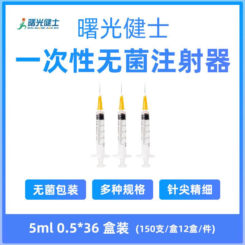曙光健士 一次性无菌注射器 带针5ml 0.5×36 (150支/盒12盒/件)