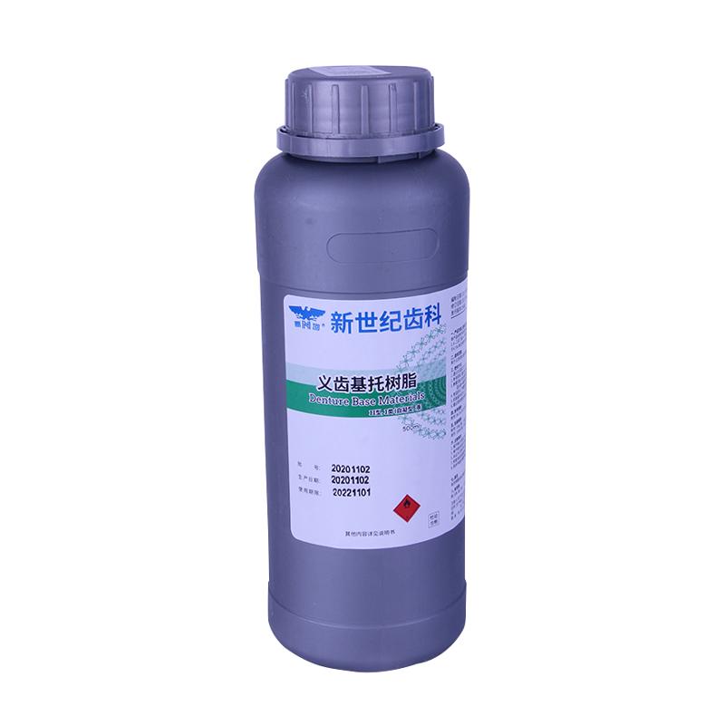 新世纪 义齿基托树脂 造牙树脂自凝型 Ⅱ型 液体(500ml/瓶)