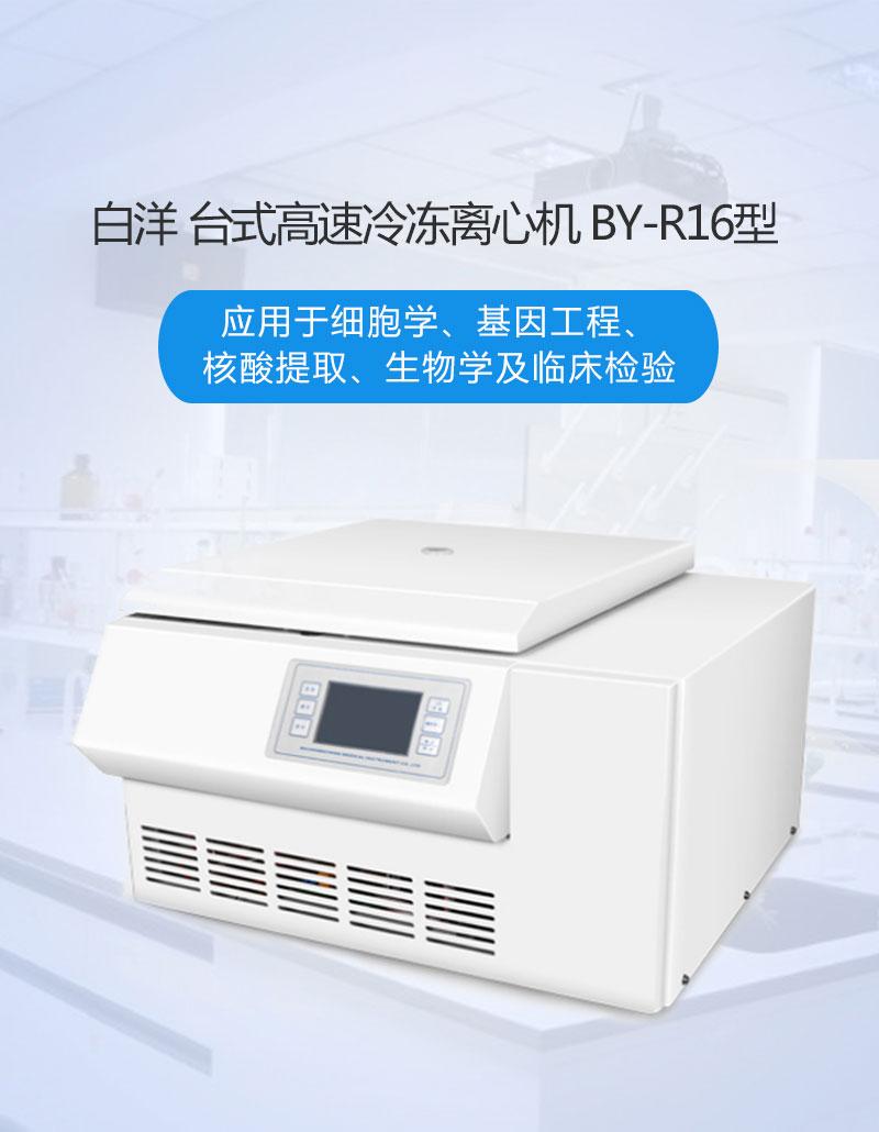白洋--台式高速冷冻离心机-BY-R16型-1.jpg