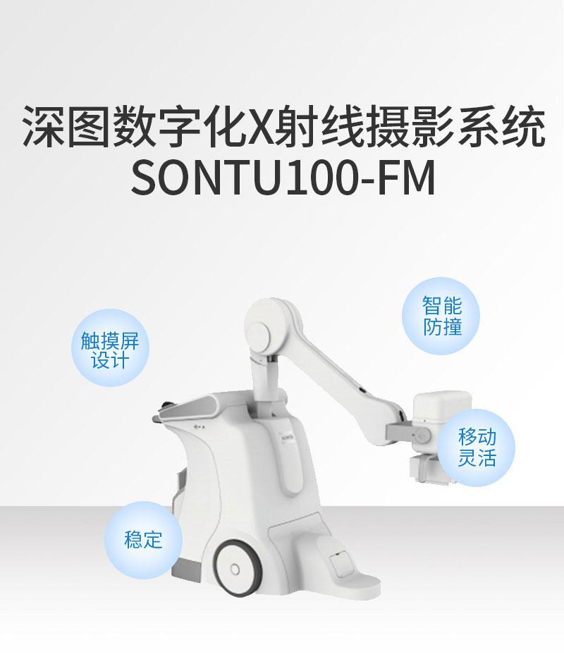 深图SONTU-数字化X射线摄影系统.jpg