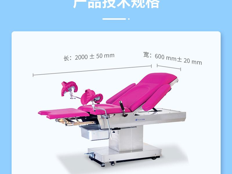 V250863-科凌keling-电动综合产床-KL-2E_05.jpg